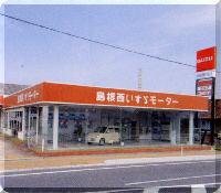 島根県西いすゞモーター株式会社